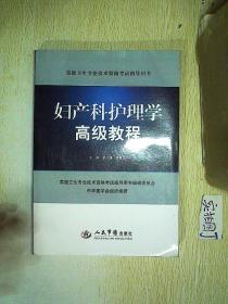 妇产科护理学高级教程