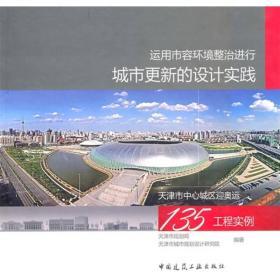运用市容环境整治进行城市更新的设计实践 天津市中心城市迎奥运135工程实例