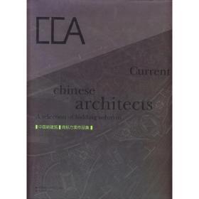 中国新建筑(一):竟标方案作品集