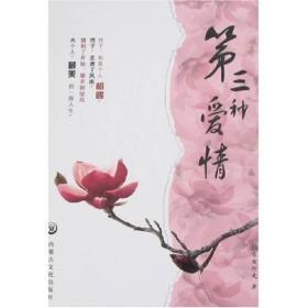 第三种爱情 自由行走 内蒙古文化出版社 9787806755617