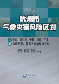 杭州市气象灾害风险区划[ 雷电、强对流、大风、高温、干旱、低温积雪、雾翥灾害的风险区划 下册]