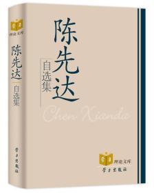 学习理论文库:陈先达自选集(精装)