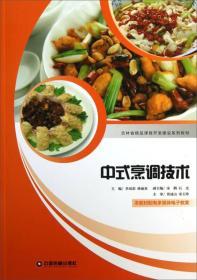 吉林省精品课程开发建设系列教材:中式烹调技术