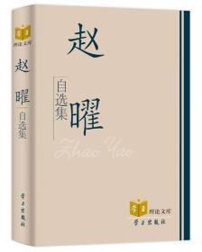 """""""学习""""理论文库:赵曜自选集(精装)"""