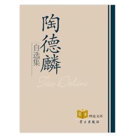 """""""学习""""理论文库:陶德麟自选集(精装)"""