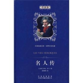 中译经典文库·世界文学名著:名人传(全译本)