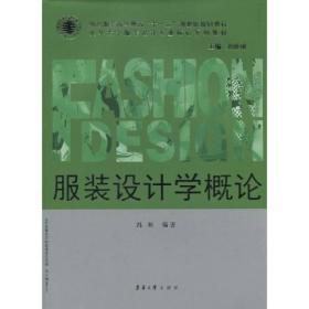 特价促销! 服装设计学概论冯利 刘晓刚9787811116878东华大学出版社