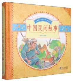 儿童成长必读经典(珍藏版):中国民间故事(彩绘注音版)