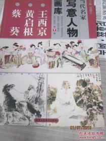 当代名家写意人物画库(第1辑):蔡葵 黄启根 王西京