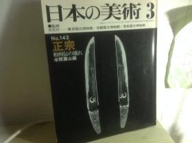 《正宗 相州传的刀工与刀匠》,至文堂版本 日本の美术 第142期 本书已绝版