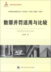 数罪并罚适用与比较(国家出版基金资助项目·中国刑事法制建设丛书)
