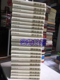 李渔全集(全二十卷 共20册)1991年浙江古籍一版一印 大32开精装本.