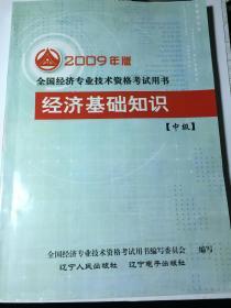 经济基础知识 中级 2009年版 全国经济专业技术资格考试用书