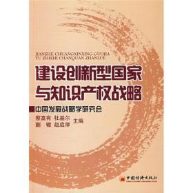 建设创新型国家与知识产权战略