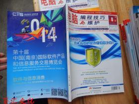 电脑编程技巧与维护 半月刊(2014年 第8期)下