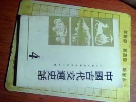 中国古代交通史话  专辑 4 (公路交通编史研究  1986年第4期)