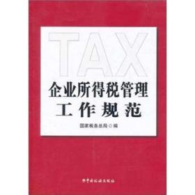 企业所得税管理工作规范