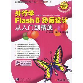 外行学Flash8动画设计从入门到精通
