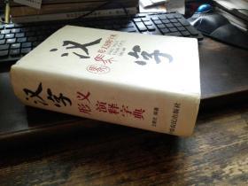 汉字形义演释字典》Z