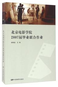 北京电影学院2007届毕业联合作业