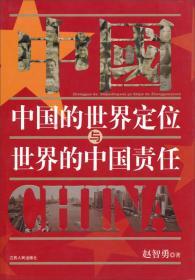中国的世界定位与世界的中国责任