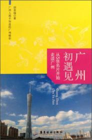广州初遇见:从5张名片开始走读广州