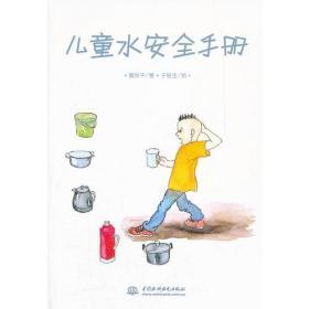 儿童水安全手册
