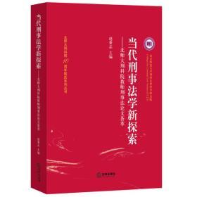 当代刑事法学新探索:北师大刑科院教师刑事法论文荟萃