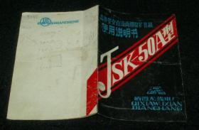 山城牌JSK-50A型晶体管交直流两用收扩音机使用说明书