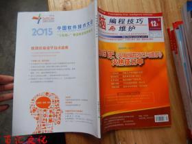 电脑编程技巧与维护 半月刊(2015年 第12期)上