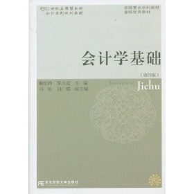 二手正版二手包邮 会计学基础(第四版)柳延峥9787565411496