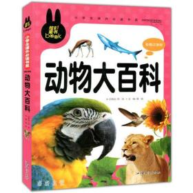 动物大百科 小学生课外必读书系(彩图注音版)