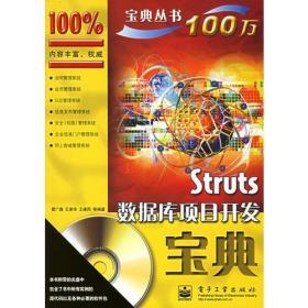 Struts 数据库项目开发宝典——宝典丛书