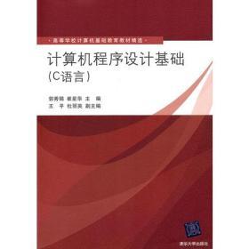 正版】计算机程序设计基础:C语言