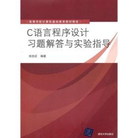 C语言程序设计习题解答与实验指导