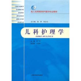 成人高等教育护理学专业教材:儿科护理学