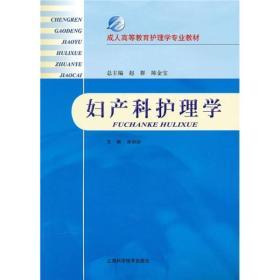 成人高等教育护理学专业教材:妇产科护理学