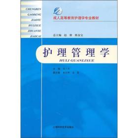 成人高等教育护理学专业教材:护理管理学