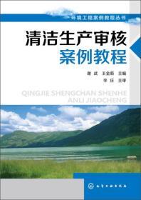环境工程案例教程丛书:清洁生产审核案例教程