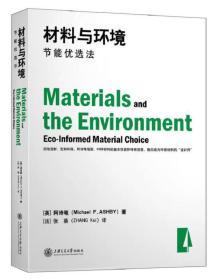 材料与环境:节能优选