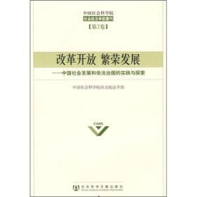 中国社会科学院社会政法学部集刊(第2卷):改革开放 繁荣发展-中国社会发展和依法治国的实践与探索