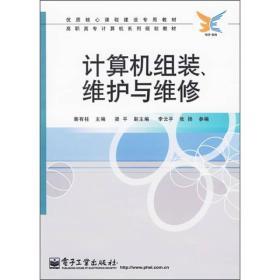高职高专计算机系列规划教材:计算机组装、维护与维修