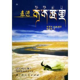 走进可可西里 李景生 广西人民出版社 9787219050026