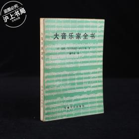 大音乐家全书