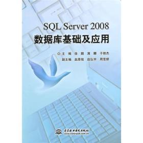 SQL Server 2008数据库基础及应用