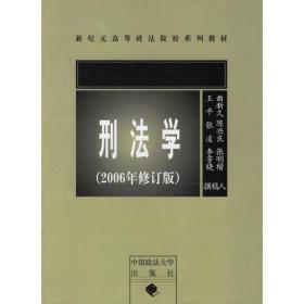形法学(2006年修订版)