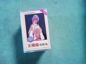 老磁带: 王晓临唱腔选