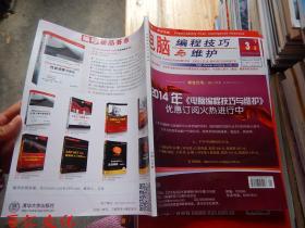 电脑编程技巧与维护 半月刊(2014年 第3期)下