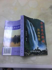 中国名山胜水旅游指南