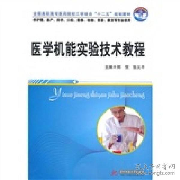 医学机能实验技术教程